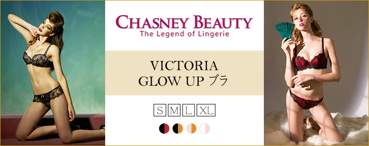 CHASNEY BEAUTY VICTORIA GLOW UPブラ