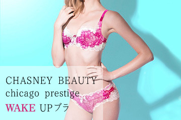 CHASNEY BEAUTY chicago prestige WAKE UPブラ